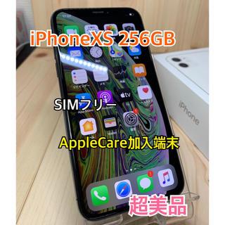 Apple - 【S】【ケア加入】iPhone XS 256 GB SIMフリー Gray 本体