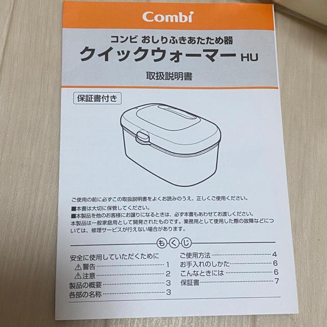 combi(コンビ)のcombi おしりふきあたため機 クイックウォーマー キッズ/ベビー/マタニティのおむつ/トイレ用品(ベビーおしりふき)の商品写真