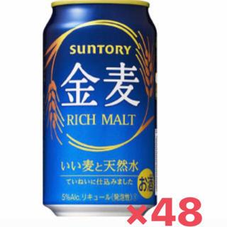 サントリー(サントリー)のサントリー 金麦 48本(ビール)