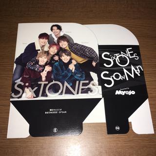 Johnny's - SixTONES Snow Man CDケース 付録