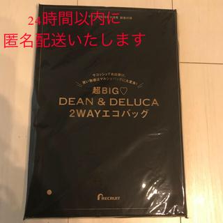 ディーンアンドデルーカ(DEAN & DELUCA)のDEAN &DELUCA エコバッグ ゼクシィ (エコバッグ)