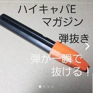 ハイキャパE 電動ハンドガン マガジン弾抜き(その他)