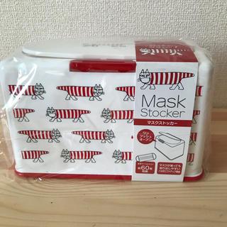 リサラーソン マイキーのマスクケース