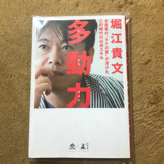 ゲントウシャ(幻冬舎)の堀江貴文 多動力(たどうりょく)(ビジネス/経済)
