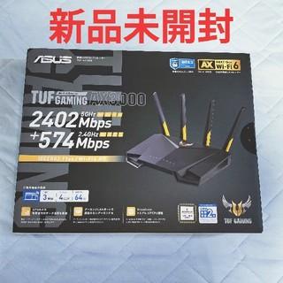 エイスース(ASUS)のASUS TUF-AX3000 無線LANゲーミングルータ 新品未開封(PC周辺機器)