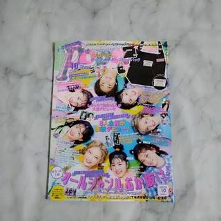 カドカワショテン(角川書店)のPopteen (ポップティーン) 2020年 10月号(その他)
