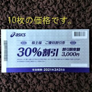 アシックス(asics)のアシックス 株主優待(ショッピング)