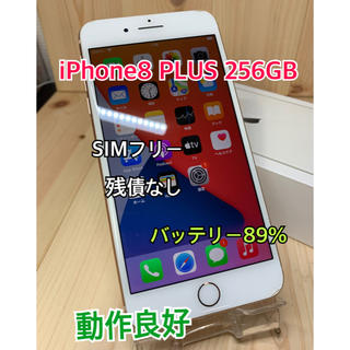 Apple - 【動作良好】iPhone 8 Plus Gold 256 GB SIMフリー