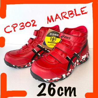 asics - アシックス 安全靴 限定品CP302 MARBLE 26cm