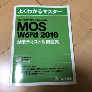 マイクロソフト(Microsoft)のよくわかるマスター MOS word 2016(資格/検定)