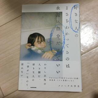カドカワショテン(角川書店)の好きな人のよさをわかってるのは永遠に自分だけでいい(ノンフィクション/教養)