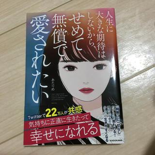 カドカワショテン(角川書店)の人生に大きな期待はしないから、せめて無償で愛されたい(ノンフィクション/教養)