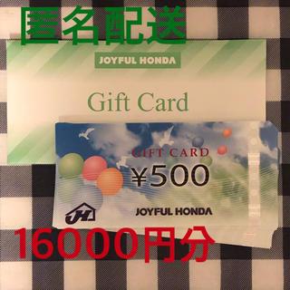 ジョイフル本田 ギフトカード 16000円分