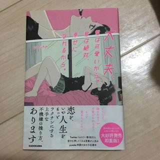カドカワショテン(角川書店)の大丈夫、君は可愛いから。君は絶対、幸せになれるから。(ノンフィクション/教養)