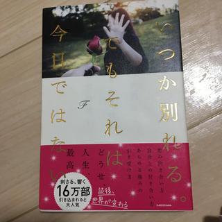 カドカワショテン(角川書店)のいつか別れる。でもそれは今日ではない(ノンフィクション/教養)