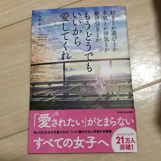 カドカワショテン(角川書店)の好きとか遊びとか本気とか浮気とか駆け引きとか、もうどうでもいいから愛してくれ(ノンフィクション/教養)