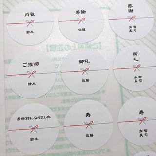 ギフトシール No.3  熨斗 水引(その他)