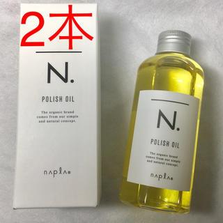 NAPUR - 【2本セット】ナプラ   N. エヌドット  ポリッシュオイル 150ml