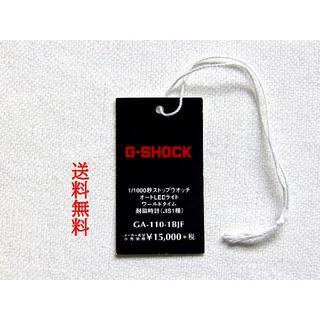 G-SHOCK - プライスタグ アナログ デジタル GA-110 カシオ G-SHOCK★送料無料