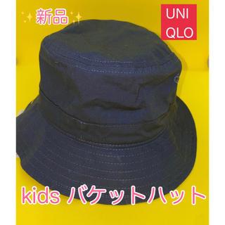 ユニクロ(UNIQLO)の✨新品✨ユニクロUNIQLO ☆kids☆ 男女兼用 フリーサイズ【帽子】(帽子)