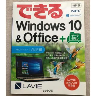 エヌイーシー(NEC)のできる Windows10&office(コンピュータ/IT)