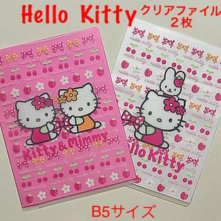 ハローキティ(ハローキティ)のハローキティ クリアファイル2枚セットB5サイズ(ピンク&ホワイト)(クリアファイル)