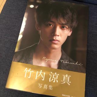 マガジンハウス(マガジンハウス)の竹内涼真 写真集(男性タレント)