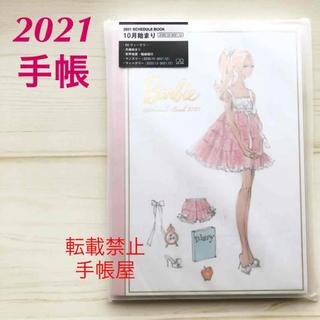 バービー(Barbie)の【手帳 2021】バービー B6ウィークリー ストーリーブック(ピンク)(カレンダー/スケジュール)