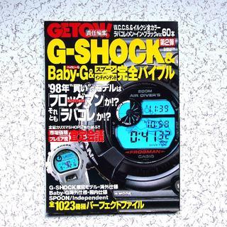 G-SHOCK - 【送料無料】G-SHOCK&Baby-G&スプーン/インディペンデント 本