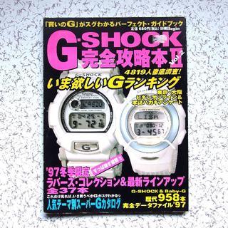 G-SHOCK - 【送料無料】G-SHOCK 完全攻略本Ⅱ 本 BOOK 雑誌
