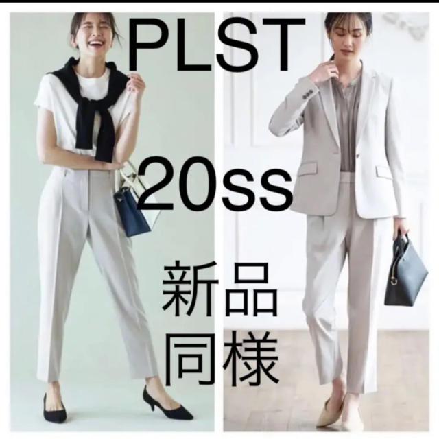 PLST(プラステ)の20ss 新品同様◆PLST プラステ◆2WAYストレッチ テーパードパンツ S レディースのパンツ(カジュアルパンツ)の商品写真