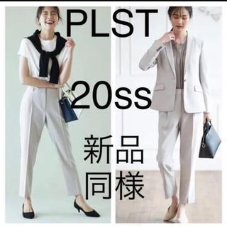 PLST - 20ss 新品同様◆PLST プラステ◆2WAYストレッチ テーパードパンツ S