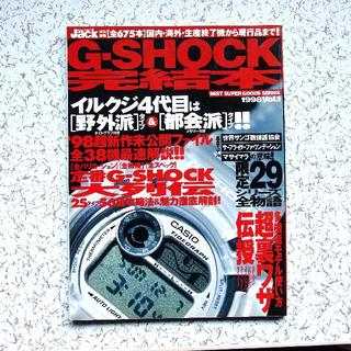 G-SHOCK - 【送料無料】G-SHOCK完結本 全675本 BOOK 本 雑誌