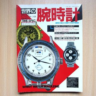 ROLEX - 【送料無料】世界の腕時計 特集ロレックス・オールカタログ / ブライトリング 本