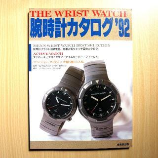 【送料無料】腕時計カタログ'92 THE WRIST WATCH 本 BOOK