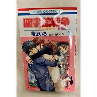 白泉社 - 図書館戦争別冊編 LOVE & WAR 9