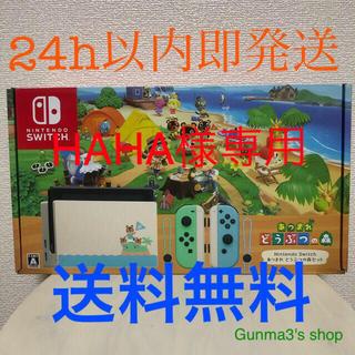Nintendo Switch - あつまれ どうぶつの森 セット Nintendo Switch