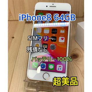 Apple - 【S】【超美品】iPhone 8 Gold 64 GB SIMフリー 本体