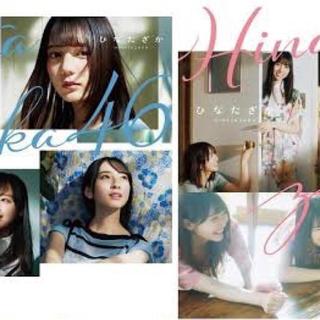 日向坂46 1stアルバム「ひなたざか」初回仕様限定盤A、Bセット