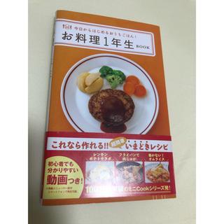 ワニブックス(ワニブックス)のお料理1年生BOOK 今日からはじめるおうちごはん!(料理/グルメ)