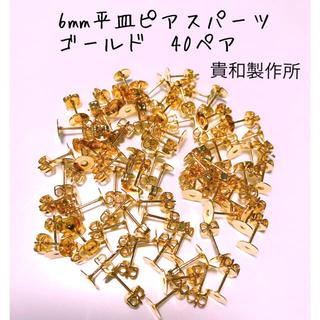 キワセイサクジョ(貴和製作所)の貴和製作所 6mm平皿ピアスパーツ ゴールド 40ペア(各種パーツ)