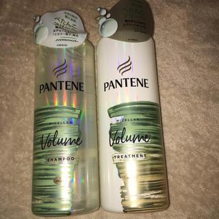 PANTENE - パンテーン ミセラー ボリューム シャンプー トリートメント 【新品未開封】