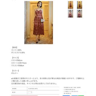 Lily Brown - 破格 短期間売り切 ピンクレースワンピ