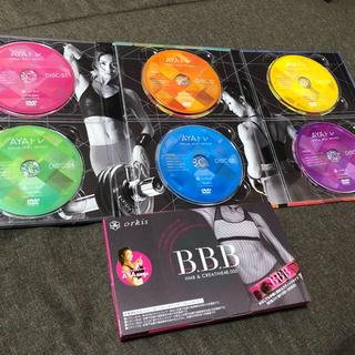 オルビス(ORBIS)の★トリプルビー(BBB)1ヶ月分+DVD6枚ディスクセット!!★(ダイエット食品)