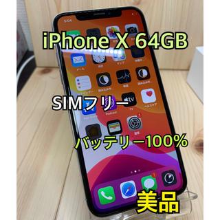 Apple - 【B】【美品】iPhone  X 64 GB SIMフリー Silver 本体