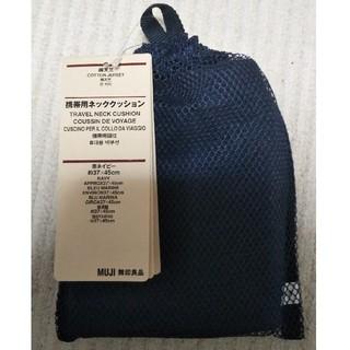 ムジルシリョウヒン(MUJI (無印良品))の無印 携帯用ネッククッション ネイビー(旅行用品)