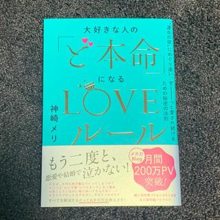 カドカワショテン(角川書店)の大好きな人の「ど本命」になるLOVEルール(ノンフィクション/教養)