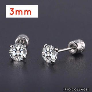 ダイヤモンド ピアス 3mm×2pcs 男女兼用 人気商品