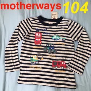 motherways - 新品未使用[マザウェイズ]乗り物ロンT ホワイト&ネイビーボーダー104size
