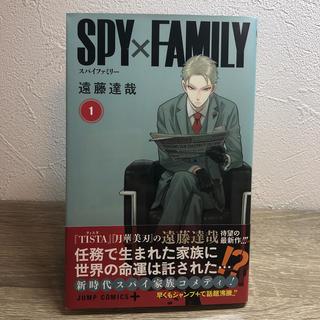 集英社 - SPY×FAMILY 1 スパイファミリー